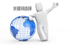 如何从优化的角度选择网站的关键词-马海祥博客