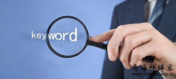 如何从优化的角度选择网站的关键词