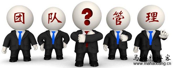 团队管理的因素和矛盾:如何管理好一个团队?