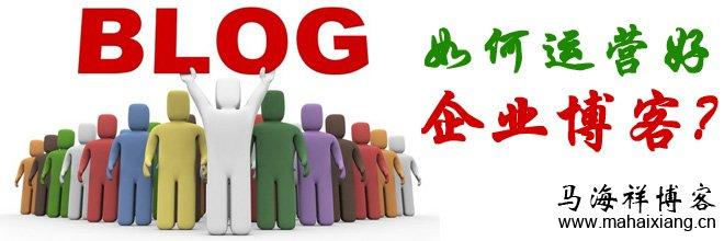 如何运营好企业博客?