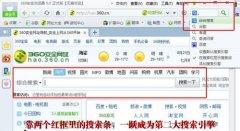 360搜索能否成为了中国第二大的搜索