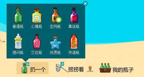 最新的网站推广方式:QQ漂流瓶带来的流