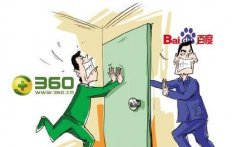 内部员工揭秘360和百度公司在工作及生活中的区别