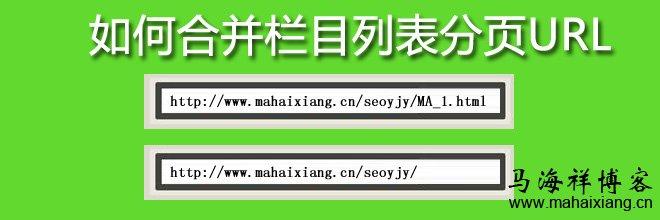 如何合并栏目列表分页URL首页链接index.h