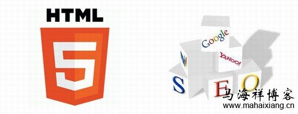 以SEO的角度来分析HTML5与搜索引擎优化的