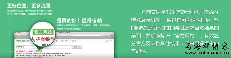 """360站长平台推出""""官网直达""""功能"""