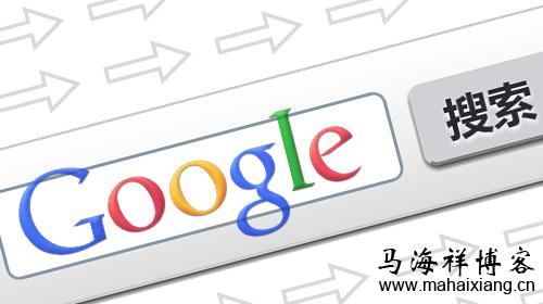Google搜索引擎喜欢的17类网站