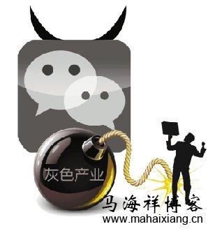 如何做好微信营销的实战思维模式分享-马海祥博客