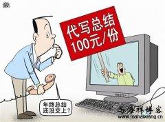 挑战传统企业模式的10大Soho族赚钱平
