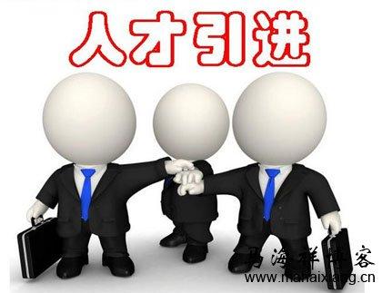 职场生涯之求职者的分类及员工的筛选-马海祥博客