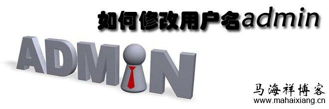 修改网站后台管理员用户名admin的具体操作方法汇总