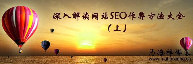 深入解读网站SEO作弊方法大全(上)