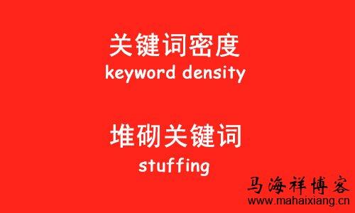 网站seo作弊之关键字堆砌