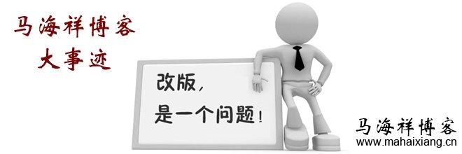 【博客大事迹】记录马海祥博客的第一次改版