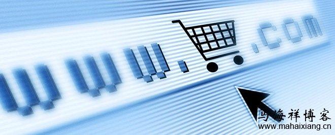电子商务未来10大发展新趋势
