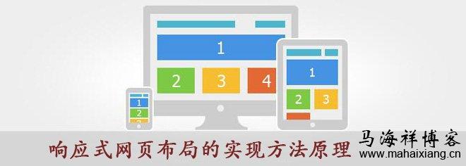 响应式网页布局的实现方法原理