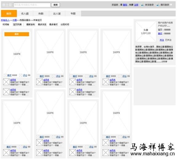 视频电商网站平台建立某名人商品