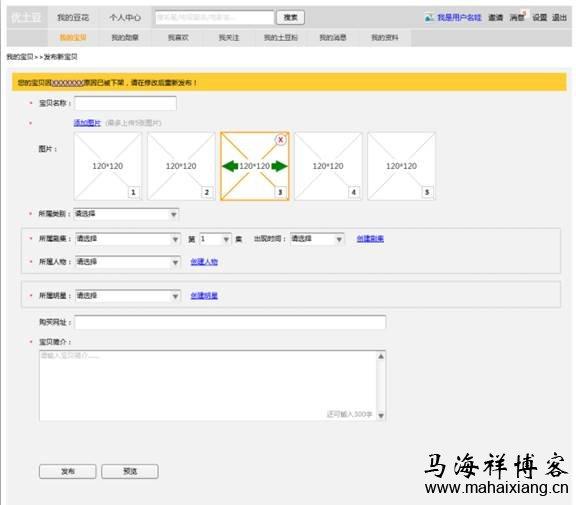 电商平台页面设计图