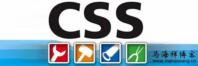 CSS常用代码使用技巧大全