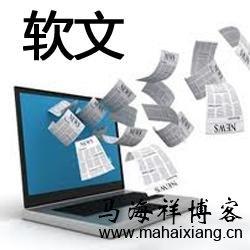 软文营销的10大优势-马海祥博客
