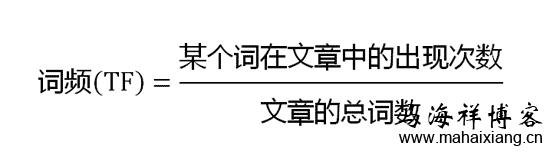 搜索引擎自动提取文章关键词原理-马海祥博客