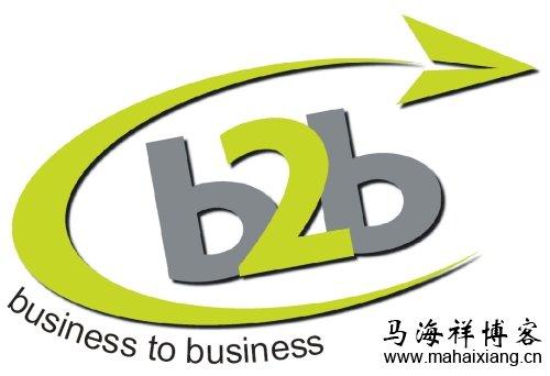 新一代B2B电子商务平台构想与实践方案
