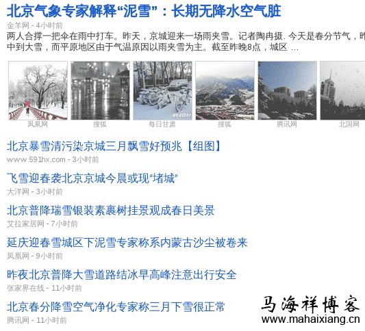 搜索引擎判定相似文章网页的原理-马海祥博客