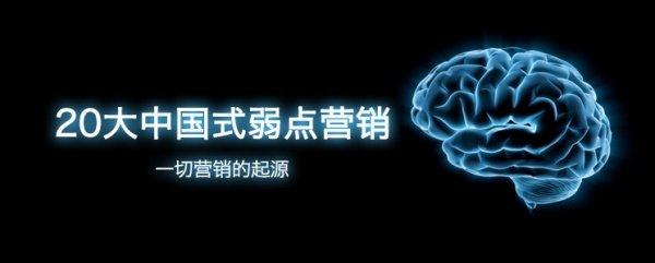 浅谈中国式的弱点营销策略