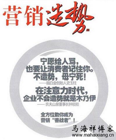 浅谈中国式的弱点营销策略-马海祥博客