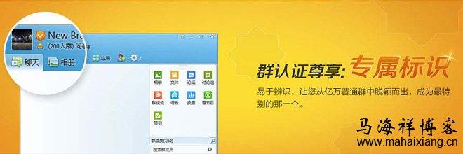 腾讯QQ群认证权限开通:正式公布认证