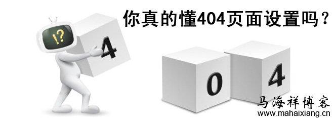 你真的懂404页面设置吗?