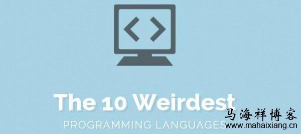 盘点史上最奇葩的10大编程语言排行榜