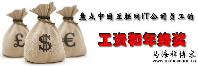 盘点中国互联网IT公司员工的工资和年