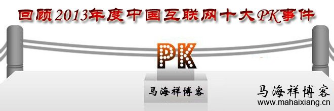 回顾2013年度中国互联网十大PK事件