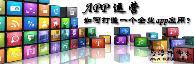 APP运营:如何打造一个企业app应用?