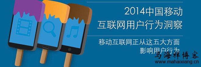解读2014年中国移动互联网用户行为洞察研究报告