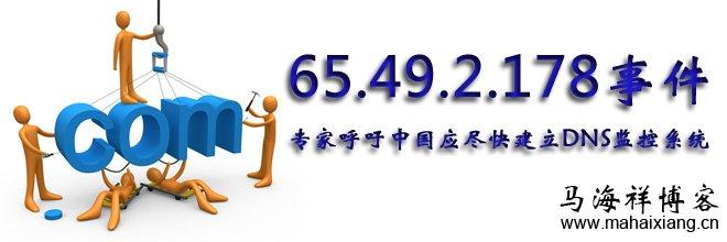 65.49.2.178事件:专家呼吁中国应尽快