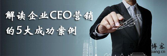 解读企业CEO营销的5大成功案例