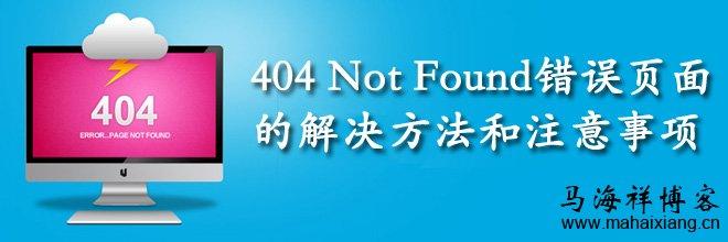 404 Not Found错误页面的解决