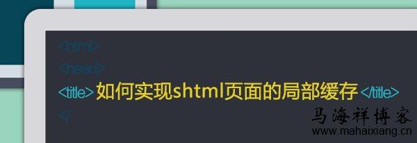 如何实现shtml页面的局部缓存