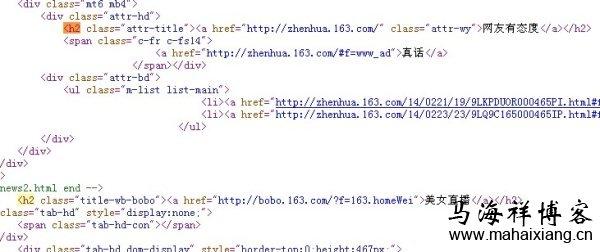 H1标签如何使用才符合SEO优化的原理-马海祥博客