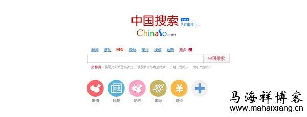 盘古搜索和即刻搜索合并为中国搜索霸