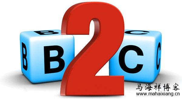 解读传统企业转型B2C电子商务模式的7大策略