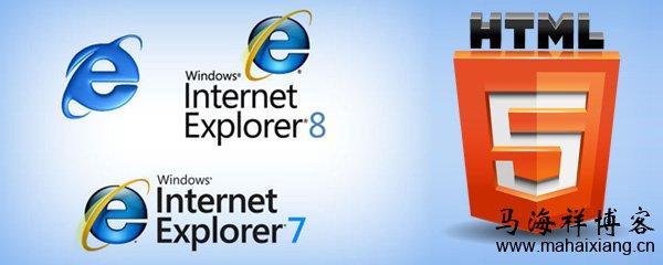 如何解决IE6/IE7/IE8浏览器不兼容HTML5新