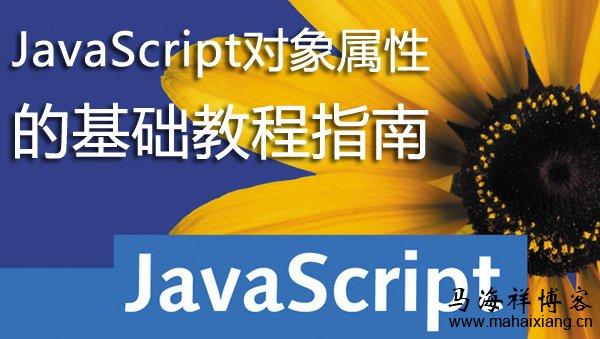 JavaScript对象属性的基础教程指南