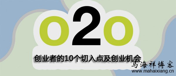 O2O创业者的10个切入点及创业机会