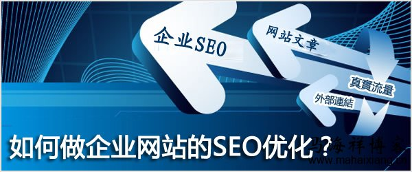 如何做企业网站的SEO优化