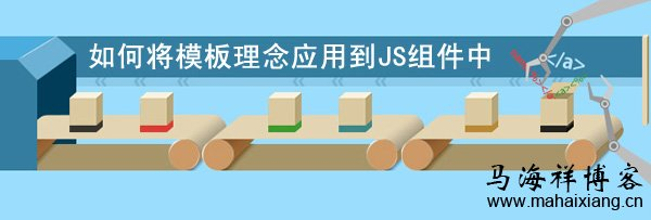 如何将模板理念应用到JS组件中