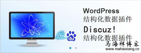 百度WordPress和Discuz结构化数据插