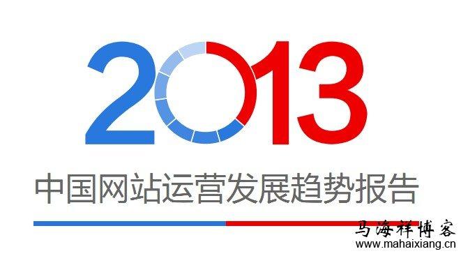 2013年中国网站运营发展趋势报告